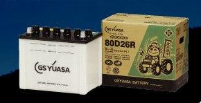 GSユアサバッテリー GYN-80D26L農業機械専用高性能カーバッテリー GYN【豊年満作】