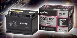 GSユアサバッテリー EU-555-054欧州車専用高性能カーバッテリー EUシリーズ