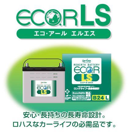 GSユアサバッテリー GYB ECO.RシリーズNEO ELS-B24R