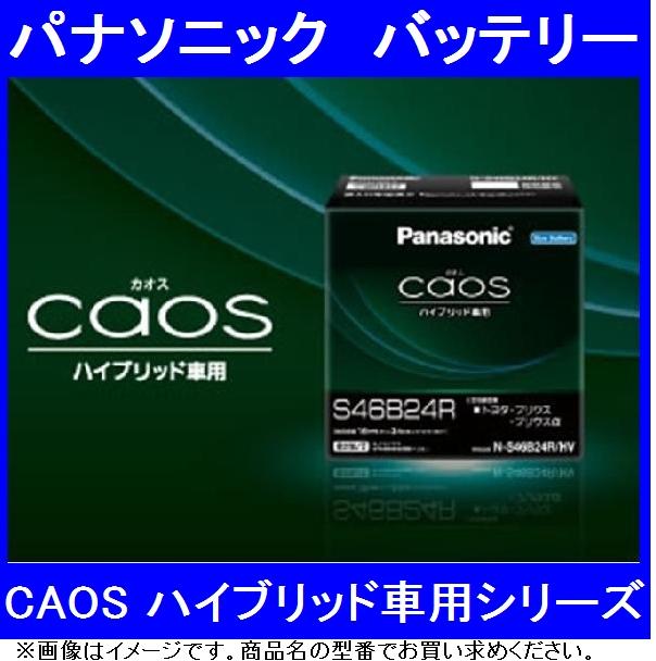 交換はお早めに [並行輸入品] パナソニック N-S65D26L H2 ハイブリッド車用バッテリー CAOS ハイブリッド クリアランスsale 期間限定 カオス 製品保証3年 S65D26L S65D26L-H2