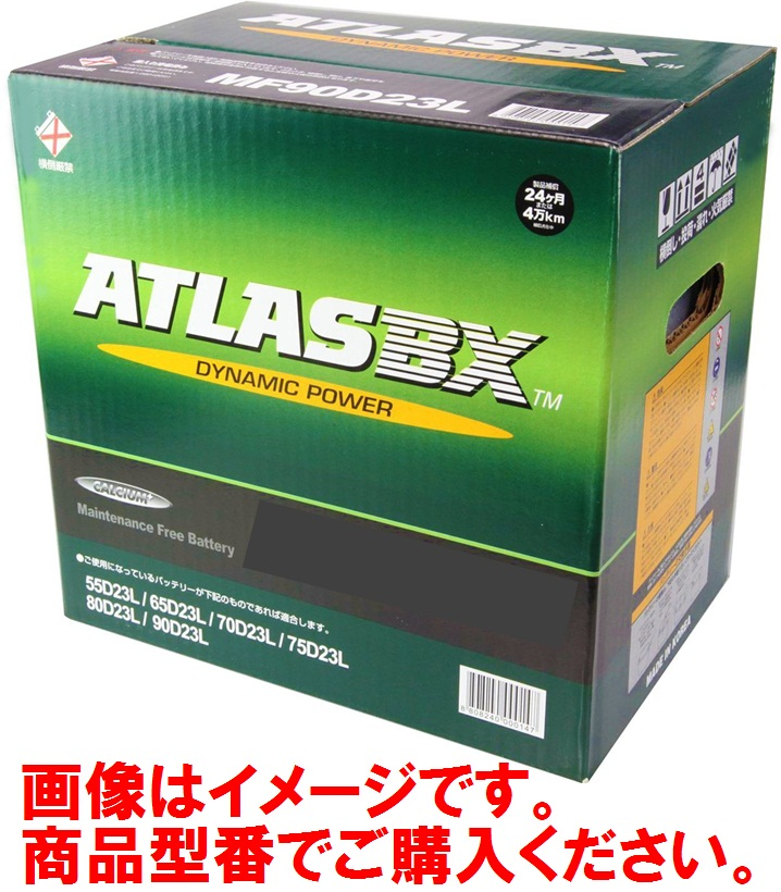 期間限定特価 超特価 クレジットカード利用可 市場 ATLAS アトラス 自動車用バッテリー 125D31R