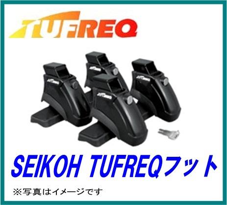 SEIKOH セイコウ TUFREQ タフレック AF335A ベースキャリアセット(マツダMPV専用) キャリア 精興工業