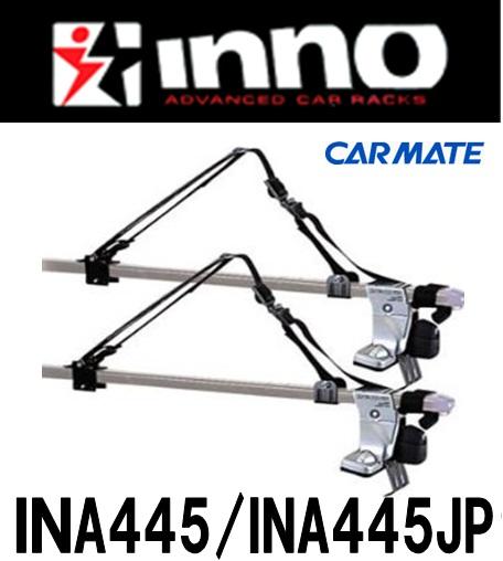 INNO INA445/INA445JP ボードクロッカー カヤッククロッカー アタッチメント ボード/カヤッククロッカー ルーフボックス ルーフBOX キャリアCARMATE カーメイト