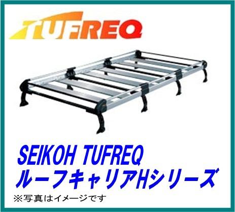 ハイグレードにセンスアップ! SEIKOH セイコウ TUFREQ タフレック HH233D ルーフキャリア Hシリーズ キャリア 精興工業