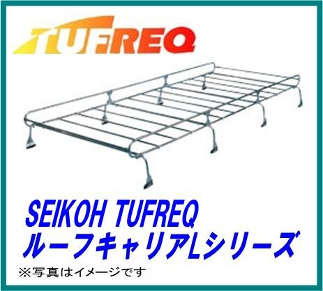 普及実績No.1モデル! SEIKOH セイコウ TUFREQ タフレック L350 ル-フキャリア Lシリーズ キャリア 精興工業