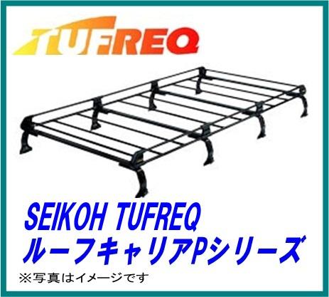 普及実績No.1モデル! SEIKOH セイコウ TUFREQ タフレック PH42 ル-フキャリア Pシリーズ キャリア 精興工業