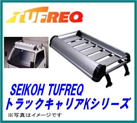 空力も考慮したスタイリッシュタイプ! SEIKOH セイコウ TUFREQ タフレック KL62 トラックキャリア Kシリーズ キャリア 精興工業
