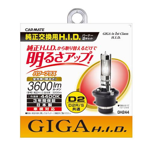 カーメイトGIGA GH244 パワープラス D2R/S | H.I.D.バーナー 色温度:4400K 明るさ:3600lm 【FJ】