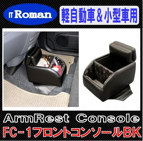 IT 日時指定 Roman アームレスト コンソールボックス フロントコンソール Front Console FC-1 毎日がバーゲンセール 軽自動車 汎用モデル Ctype 伊藤製作所 小型車用 ブラック