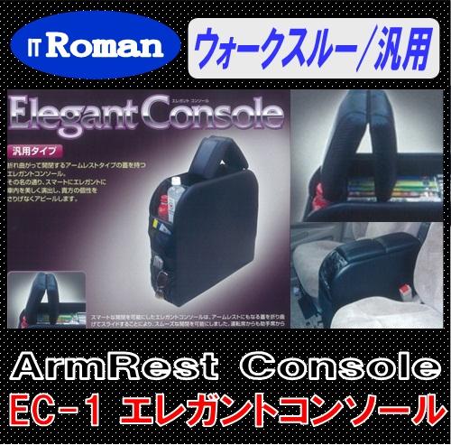 IT Roman アームレスト コンソールボックス エレガントコンソール Elegant Console ブラック ウォークスルー車 汎用 EC-1 伊藤製作所