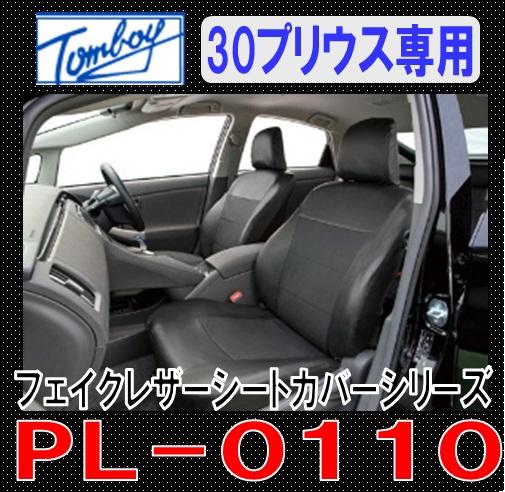 Tomboy PL-0110 シートカバー 錦産業 プリウス専用(30系) レザー ブラック&パンチングシリーズ ブラック PL-0110 錦産業, グッドライフ ウッド:197d6f1e --- vzdynamic.com