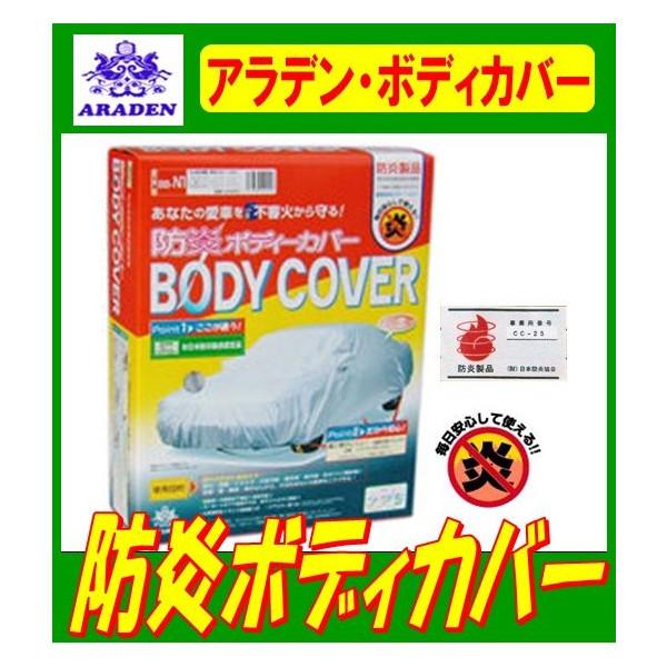エスティマ MCR30・40/ACR30・40 H13.4~H17.12 アラデン防炎ボディーカバー BB-N71