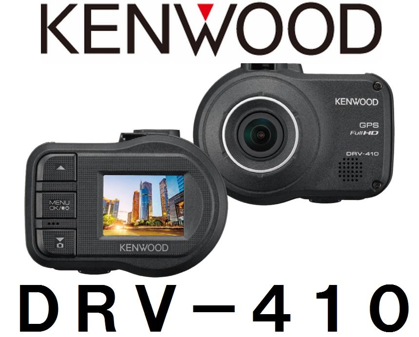 ケンウッド DRV-410 フルハイビジョン GPS搭載ドライブレコーダー HDR LED信号対応 DRV410