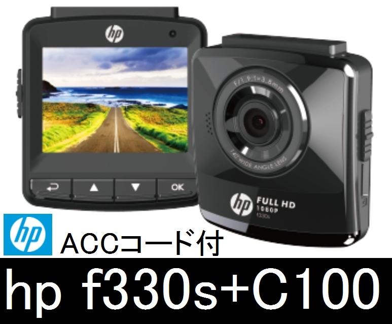 ドライブレコーダー+ACCコード フルHD 200万画素 F330S+C100 hp HDMIでテレビ出力対応 夜間に強い! 対角140° 駐車中監視
