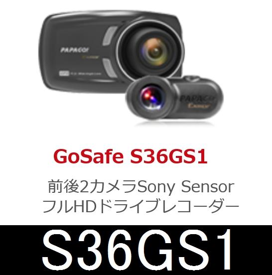 【納期3月末】PAPAGO GoSafe S36GS1-32G 本体+リアカメラセット フロント広角140度/リア広角180度 前後フルHD画質 GPS/Gセンサー リアカメラケーブル7m付属