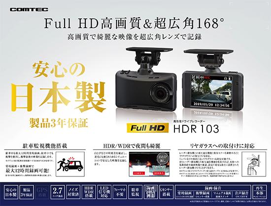 HDR-103 コムテック 日本製ドライブレコーダー 2.7インチ液晶 HD画質 フルHD200万画素 シンプル高性能 HDR103 安心の3年保証