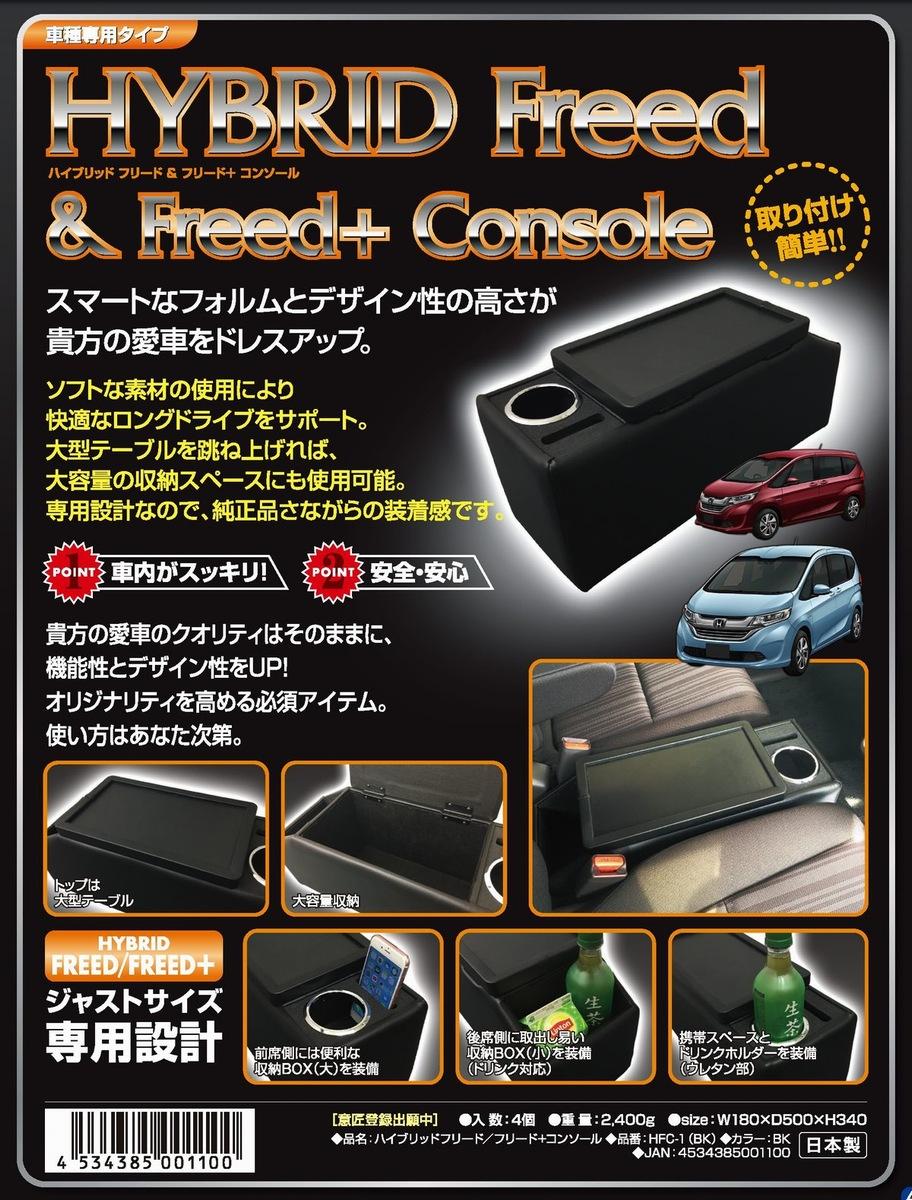 ジャストフィット収納BOX  伊藤製作所 HFC-1GB7/GB8フリード/フリードプラス ハイブリッド車専用コンソールBOX 純正のようなフィット感で収納スペースUP W180xD500xH340/mm※ガソリン車不可
