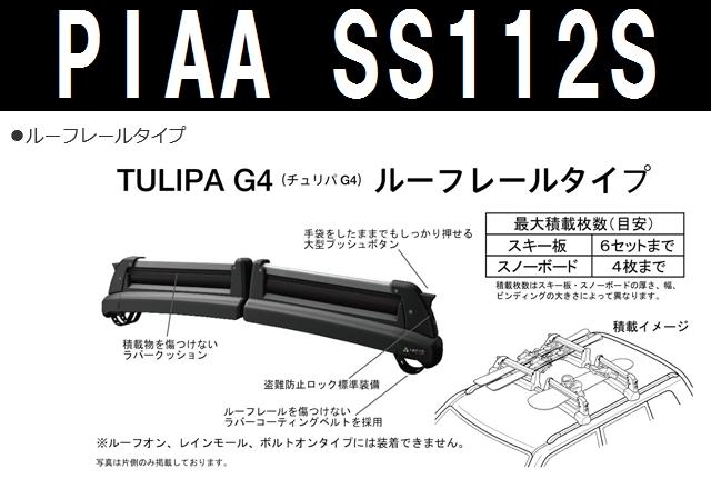 PIAA SS112S スキースノーボード専用キャリア(ルーフレールタイプ) 目安スノーボード4枚/スキー6セット ベースキャリア不要 ロック付