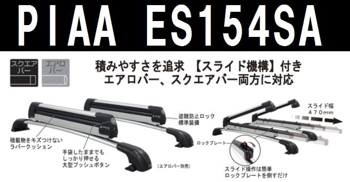 PIAA TERZO ES154SA スキースノーボード専用アタッチメント フラット600 エアロ/スクエア両対応 目安スノーボード4枚/スキー6セット ES154-SA ES-154SA