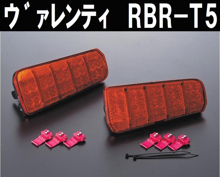 【新品 正規品1年保証】ヴァレンティ RBR-T5 ジュエルLEDリアバンパーリフレクター 30系アルファード/ヴェルファイア ※取付不可のグレード有