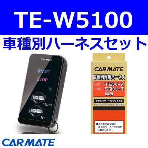 【安心の車種別セット】 カーメイト エンジンスターター クー 5ドア H22.7~H25.1 M40#S/M41#S系 キーフリーシステム・イモビ無車 TE-W5100+TE102