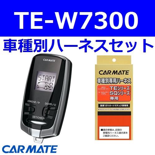 【安心の車種別セット】 カーメイト エンジンスターター ノート 5ドア H20.1~H22.12 NE11系 4WDE-ATx車インテリジェントキー・イモビ装着車 TE-W7300+TE26+TE438