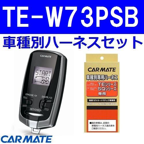 【安心の車種別セット】 カーメイト エンジンスターター クラウンマジェスタ 4ドア H25.09~H28.8 S21#系 TE-W73PSB+TE157