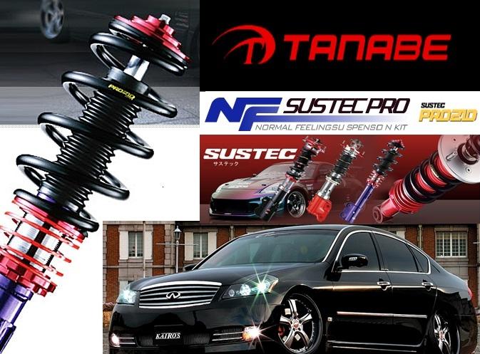 【送料無料!】タナベ 車高調 SUSTEC PRO NF NNC11K ティーダ/キューブ C11/Z12 プロNFキット TANABE サステックプロNF