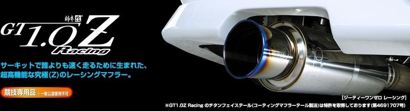柿本改 マフラー 【T11348】※要購入申込書※ GT1.0Z Racing クレスタ 98/8-01/6 GF-JZX100 98/8_M/C後