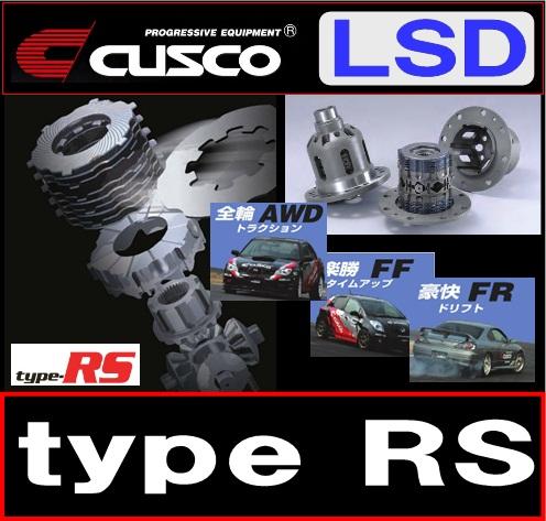 注目ブランド CUSCO クスコ キャロッセ CAROSSE LSD 86 FA20 type RS 1.5&2WAY CUSCO LSD 986 LT15 86【ZN6】12.4~ MT/AT FA20, オオタムラ:e1fac6aa --- easyacesynergy.com