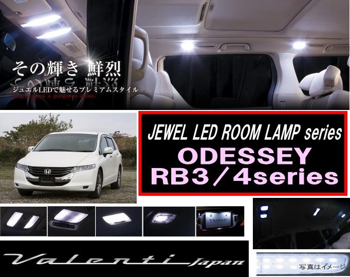 【その輝き 鮮烈】Valenti ヴァレンティ JEWEL LED ROOM LAMP series RL-PCS-RB3-1 LEDルームランプセット RB3/4 オデッセイ用