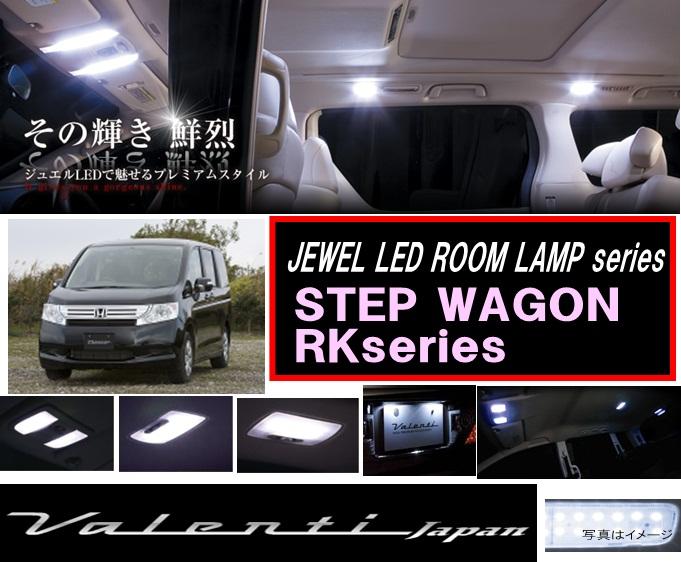【その輝き 鮮烈】Valenti ヴァレンティ JEWEL LED ROOM LAMP series RL-PCS-STP-1 LEDルームランプセット RK系 ステップワゴン用