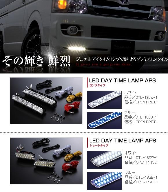 【APS内蔵 車内配線不要】ヴァレンティ Valenti LED デイタイムランプ ロングタイプ 高輝度18LED ホワイト DTL-18LW-1