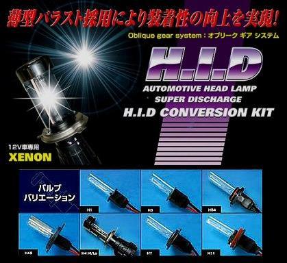 ウイングファイブ Wing-V WFZ-12HB4 HIDコンバージョンキット 12000K  HB4 HID キセノン