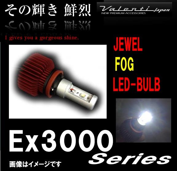 【その輝き 鮮烈】JEWELヴァレンティ Valenti LDS26-PSX24-60 LEDフォグエクスチェンジバルブEx3000 PSX24 6000K