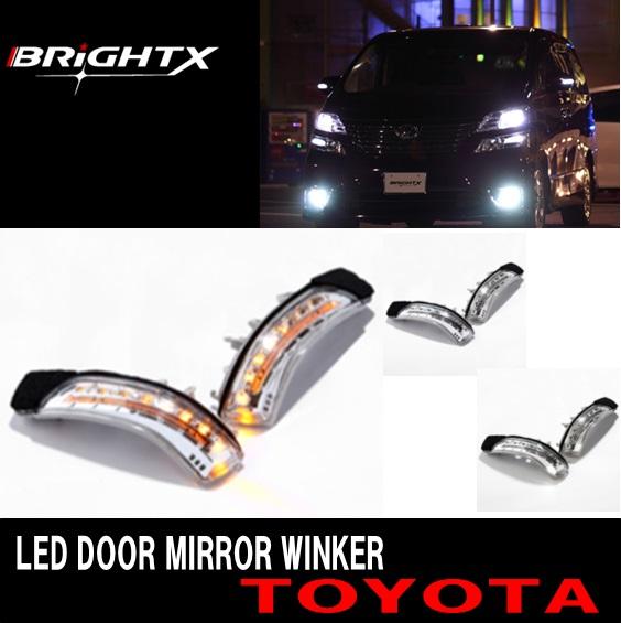 [クラウン/アスリート 200系 H20.02~]BRiGHTX/ブライトX LEDドアミラーウインカー クリアタイプ トヨタシリーズ W-03