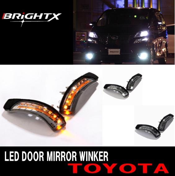 BRiGHTX/ブライトX LEDドアミラーウインカー スモークタイプ トヨタシリーズ W-05