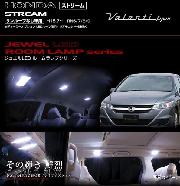 ヴァレンティ Valenti LEDルームランプセット RN6/7/8/9 ストリーム 用(H18.7~) RL-PCS-STR-1 JEWEL LED ROOM LAMP series