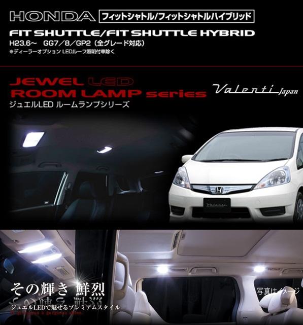 ヴァレンティ Valenti LEDルームランプセット GG7/8/GP2 フィットシャトル フィットシャトルハイブリッド用(H23.6~) RL-PCS-FTS-1 JEWEL LED ROOM LAMP series