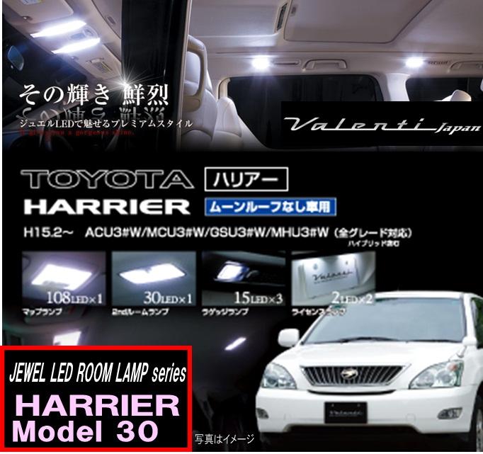 ヴァレンティ Valenti LEDルームランプセット 30ハリアー ムーンルーフ無用(H15.2 ACR/MCU/GSU/MHU) RL-PCS-HR3-2 JEWEL LED ROOM LAMP series
