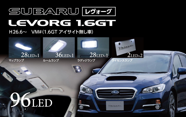 ヴァレンティ Valenti RL-PCS-LVV-1 LEDルームランプセット VMレヴォーグ 1.6G車用