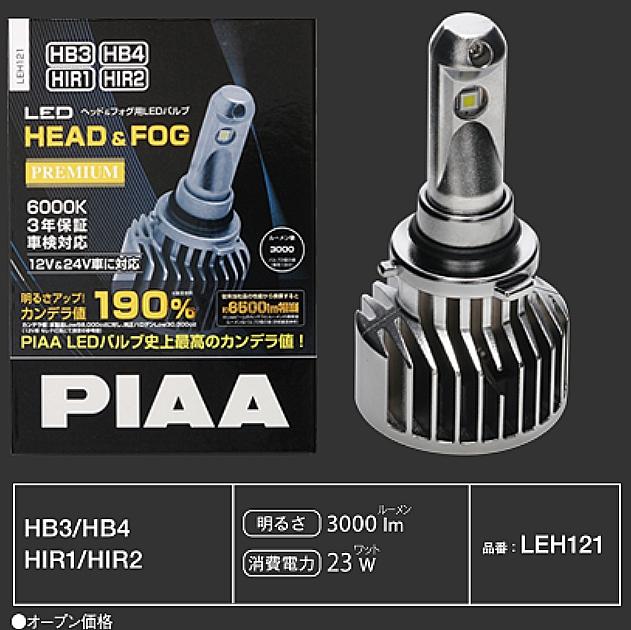 PIAA LEH121 【FJ】LEDヘッド&フォグバルブ 放熱ファン装備 HB3/HB4/HIR1/HIR2 6000K 車検対応 3年保証 3000lm 12V/24V対応