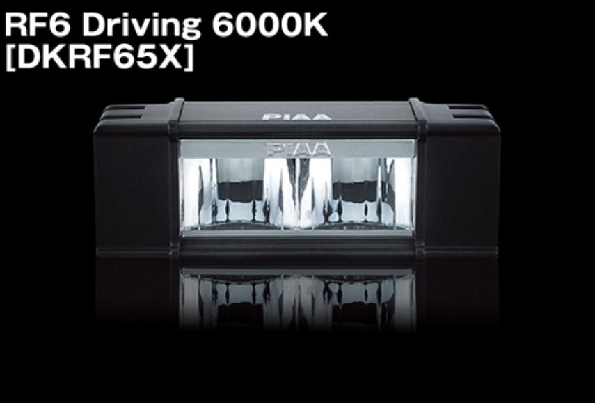 PIAA DKRF65X LEDランプ RF6 クリア・6000K ドライビング 12V/17W 耐震10Gクリア/IPX7クリア※代引不可