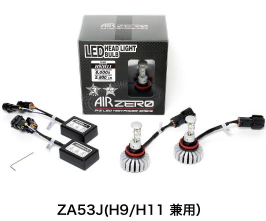 シーバスリンク LEDヘッドライト ZA53J H8/H9/H11 6000K 5800lm 3年保証 車検対応 安心の日本メーカー