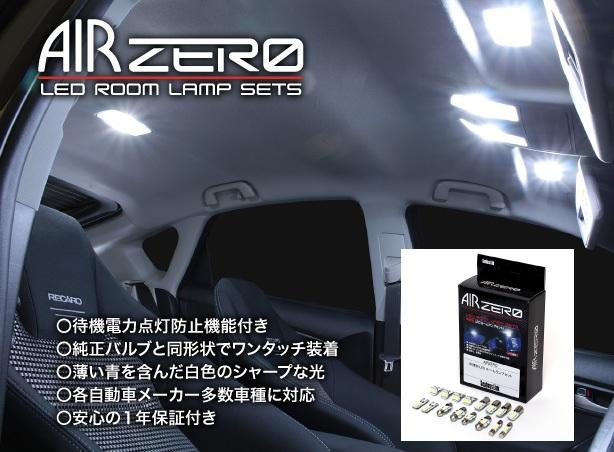 送料無料 シーバスリンク ARLC033 AIR ZERO LEDルームランプセット 1年保証 プリウス ZVW30 H21.05~H27.12 トランクランプT8x28球車用 ムーンルーフ有無共に装着可