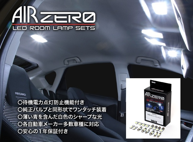 送料無料 シーバスリンク ARLC121 AIR ZERO LEDルームランプセット 1年保証 エクストレイル T31 H19.08~H22.06 前期サンルーフあり