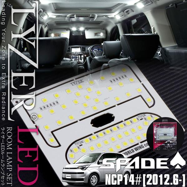 【SPADE LEDルームランプセット 】WORLD WING LYZER [型式(年式)NCP14#系(H24.6~)]LT003