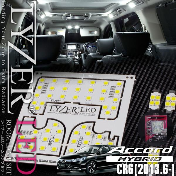 【CR6アコードハイブリッド LEDルームランプセット 】WORLD WING LYZER [型式(年式)CR6(H25.6~)]LH017