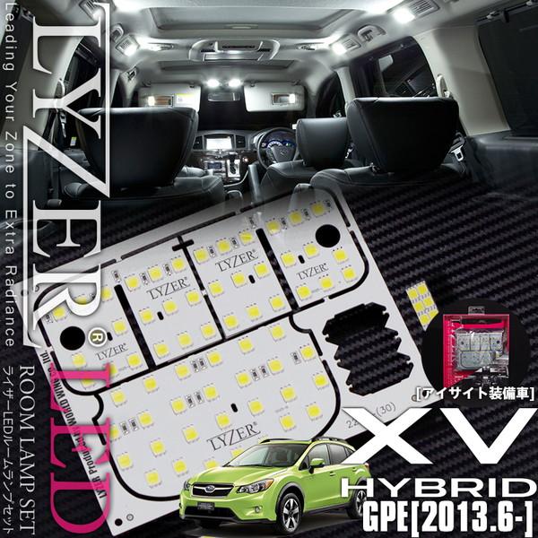 【XVハイブリッド LEDルームランプセット※アイサイト有】WORLD WING LYZER [型式(年式)GP7(H24.10~)]LSB003