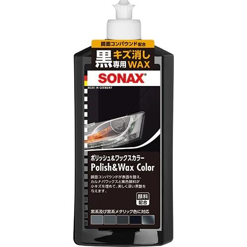 ソナックス 洗車グッズ 愛車のメンテナンスに ソナックス 296100 ポリッシュワックスカラー ブラック500 黒系及び黒系メタリック塗装専用カラーワックス SONAX296100